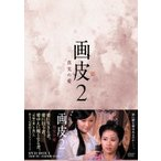 画皮2 真実の愛 DVD-BOXI(DVD)