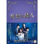恍惚な隣人 DVD-BOX1(DVD)