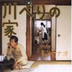 松崎ナオ/川べりの家/hello,goodbye(初回限定盤/CD+DVD)(CD)