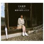 川本真琴 feat.TIGER FAKE FUR/音楽の世界へようこそ(CD)