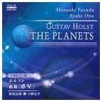 安田正昭(p)/ホルスト: 組曲 惑星(二台ピアノ版)(CD)
