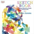 東誠三/ピアノのためのイメージ曲集 スケッチブック(CD)