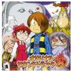 ゲゲゲの鬼太郎 オリジナル・サウンドトラック 弐 ※再発売(CD)