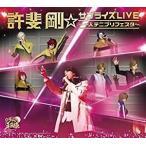 許斐剛/許斐剛☆サプライズLIVE〜一人テニプリフェスタ〜(CD+Blu-ray)(CD)