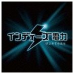 Yahoo!ぐるぐる王国2号館 ヤフー店インディーズ電力/はじめての感電(CD)