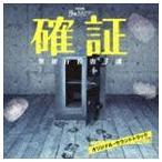市川淳(音楽)/TBS系月曜ミステリーシアター 確証〜警視庁捜査3課 オリジナル・サウンドトラック(CD)