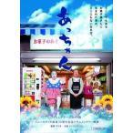あっちゃん 〜ディレクターズカット版〜(DVD)