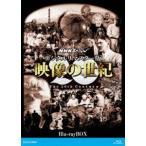 NHKスペシャル デジタルリマスター版 映像の世紀 ブルーレイBOX(Blu-ray)
