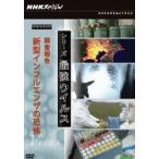 DVD・ミュージック通販専門店ランキング51904位 NHKスペシャル シリーズ 最強ウイルス ドキュメント 調査報告 新型インフルエンザ(DVD)