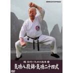 楊名時の気功太極拳 2 気功八段錦・気功二十四式(DVD)