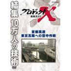 「プロジェクトX 挑戦者たち 首都高速 東京五輪への空中作戦 [DVD]」の画像