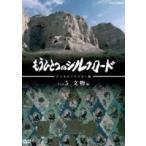 もうひとつのシルクロード Vol.5 文物編(DVD)
