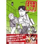 野田ともうします。 シーズン2(DVD)