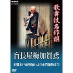 歌舞伎名作撰 盲長屋梅加賀鳶(DVD)