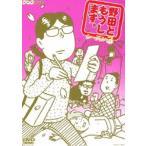 野田ともうします。 シーズン3(DVD)