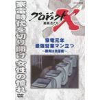 プロジェクトX 挑戦者たち 家電元年 最強営業マン立つ 〜勝負は洗濯機〜(DVD)