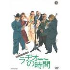 ラヂオの時間(DVD)