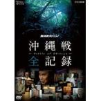 NHKスペシャル 沖縄戦 全記録(DVD)