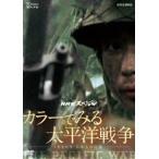 NHKスペシャル カラーでみる太平洋戦争 〜3年8か月・日本人の記録〜(DVD)