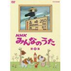 NHK みんなのうた 第5集(DVD)