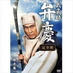 武蔵坊弁慶 完全版 第壱集  DVD