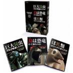 生命進化の謎 LIFE ON EARTH,A NEW PREHISTORY DVD-BOX [DVD]