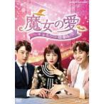 魔女の愛 〜チョホンは恋愛中〜 DVD-BOX [DVD]