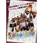 発足!ギャル内閣 久住小春(DVD)