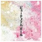 メガマソ/ビューティフルガール(CD)