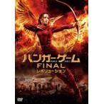 ハンガー・ゲーム FINAL:レボリューション(DVD)
