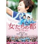 女たちの都 〜ワッゲンオッゲン〜(DVD)