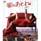 蜜のあわれ(Blu-ray)