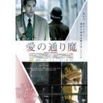 愛の通り魔(DVD)