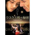 クスクス粒の秘密(DVD)