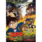 劇場版 名探偵コナン 業火の向日葵(通常盤)(DVD)