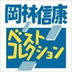 岡林信康 / ベストコレクション [CD]