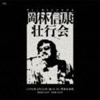 岡林信康/岡林信康壮行会(デビュー45周年記念)(CD)