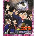 劇場版 名探偵コナン 異次元の狙撃手 スタンダード・エディション(通常盤)(Blu-ray)