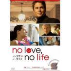 No Love,No Life ノーラヴ・ノーライフ(DVD)