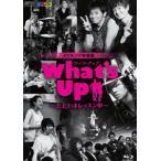 What's Up(ワッツ・アップ)〜ただいまレッスン中〜 ブルーレイ(Blu-ray)