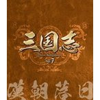 三国志 Three Kingdoms 第7部-漢朝落日- ブルーレイ vol.7(Blu-ray)