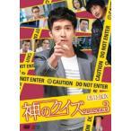 神のクイズ シーズン3 DVD-BOX(DVD)