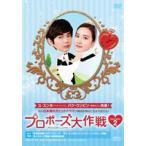 プロポーズ大作戦〜Mission to Love DVD-BOX 2(DVD)