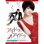 アイドゥ・アイドゥ〜素敵な靴は恋のはじまり DVD-BOX1(DVD)