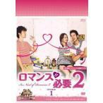 ロマンスが必要2 DVD-BOX1(DVD)