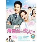 海雲台の恋人たち DVD-BOX1(DVD)
