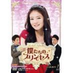 僕たちのプリンセス DVD-BOX1(DVD)