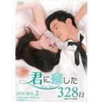 君に恋した328日〈台湾オリジナル放送版〉DVD-BOX2(DVD)