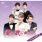愛は歌に乗ってDVD-BOX2 [DVD]