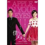 僕らのメヌエット<台湾オリジナル放送版>DVD-BOX1(DVD)